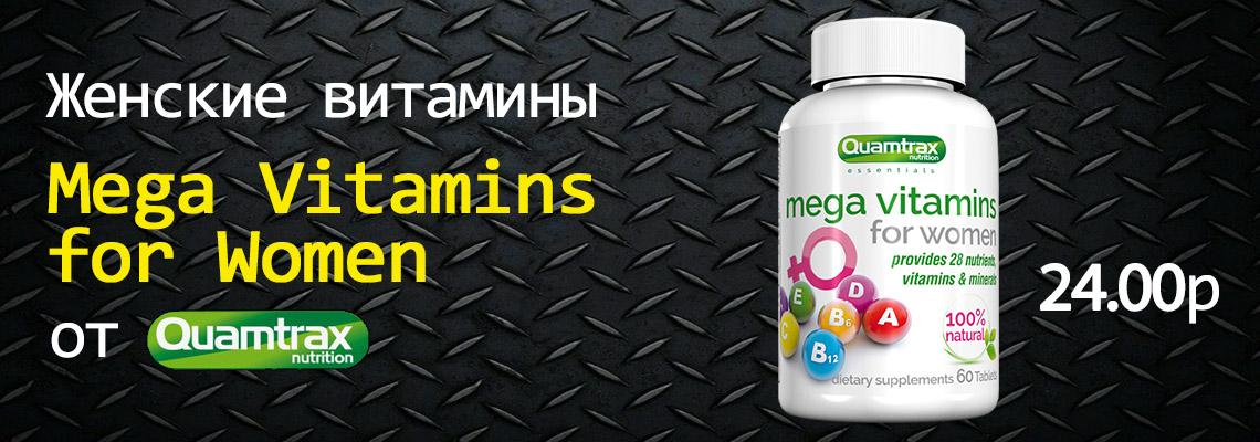 мега витамины
